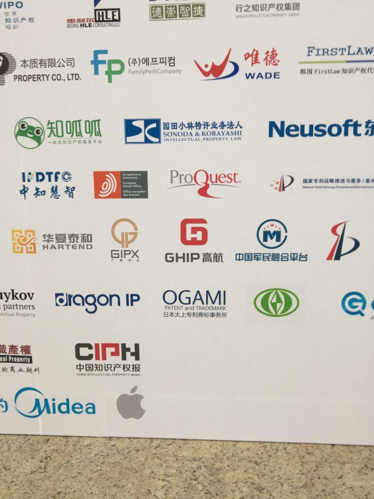 CPAC2017 第八届中国专利年会