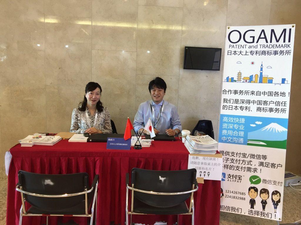 CPAC2017 第八届中国专利年会2